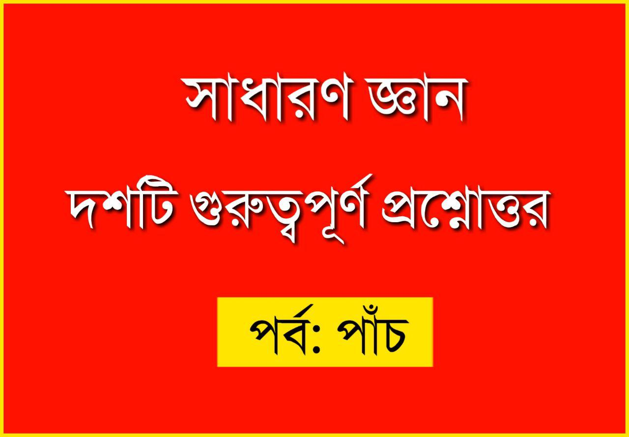 সাধারণ জ্ঞান প্রশ্ন ও উত্তর - General Knowledge Questions and Answers in Bengali for All Competitive Exam - Part: 5