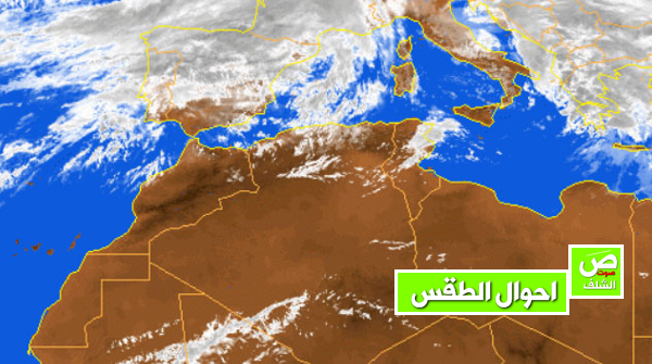 توقعات الطقس ليوم غد الخميس 26 مارس 2020