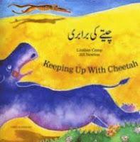 Omslagsbild till Keeping up with Cheetah, på engelska och urdu. I förgrunden syns en flodhäst, i bakgrunden en gepard.