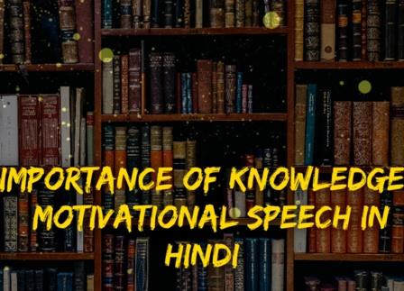 ज्ञान का महत्व क्या है | Motivational Speech In Hindi