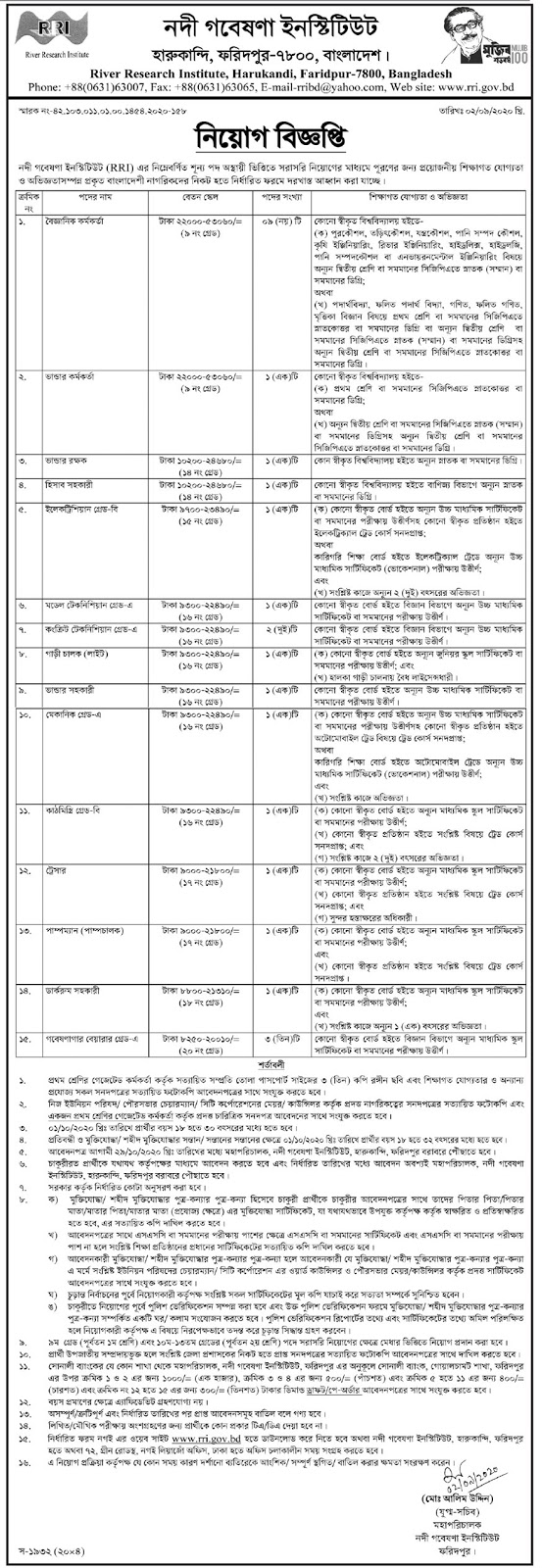 বিজ্ঞপ্তি টি River Research Institute Job Circular বা RRI Job Circuler 2020 বাংলায় নদী গবেষণা ইনস্টিটিউট নিয়োগ বিজ্ঞপ্তি ২০২০ বলে প্রকাশ করা হয়েছে। banladesh job news