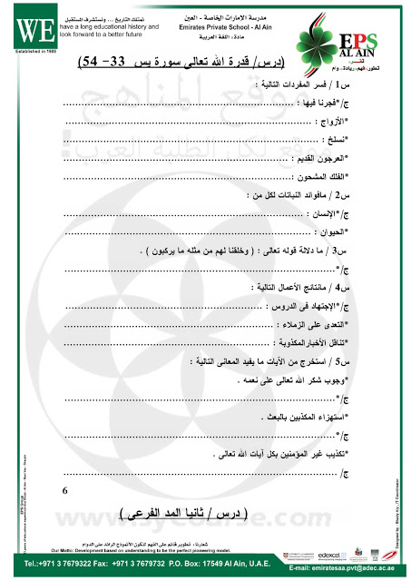 إمتحان التربية الإسلامية للصف الثامن الفصل الثاني