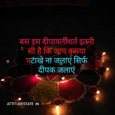 diwali ki shubhkamnaye in hindi