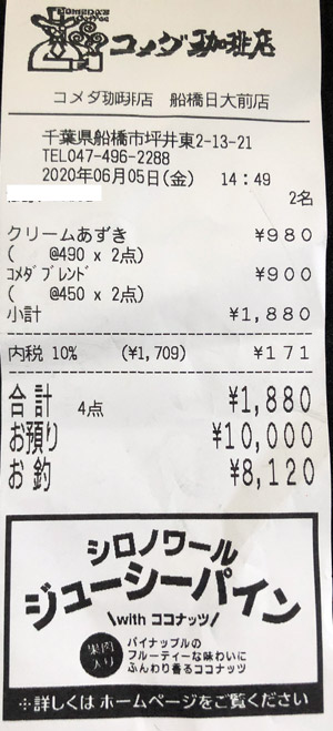 コメダ珈琲店 船橋日大前店 2020/6/5 飲食のレシート
