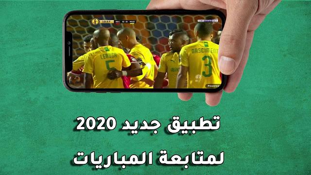 تحميل تطبيق Nokhba Tv apk الأفضل لمشاهدة القنوات العالمية الرياضية على أجهزة الأندرويد مجانا