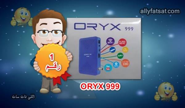 اوركس Receiver ORYX 999 اللي فات سات