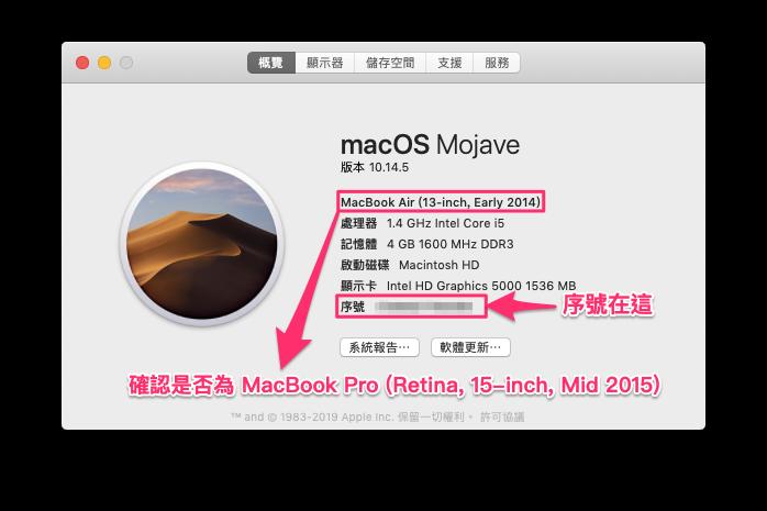 MacBook Pro 召回
