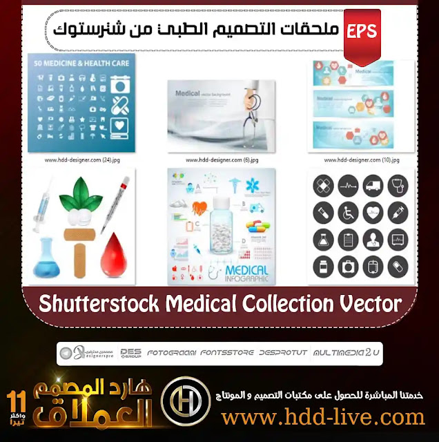 ملحقات التصميم الطبي من شترستوك