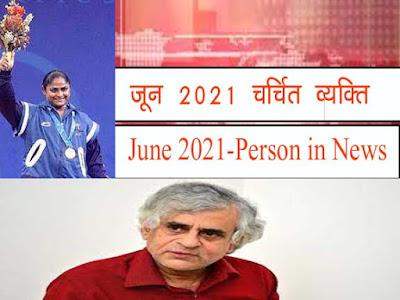 जून 2021 के चर्चित व्यक्ति  June 2021 Person in News Hindi