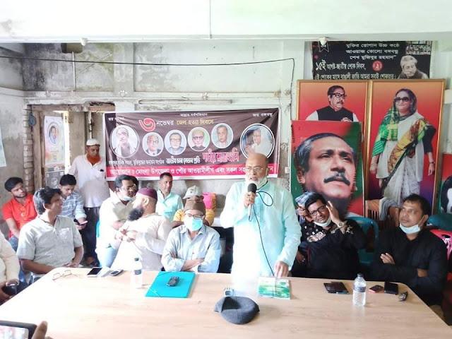 বঙ্গবন্ধুর আদর্শকে মুছে দিতেই জাতীয় চার নেতাকে হত্যা করা হয়: মোংলায় আ.লীগ নেতৃবৃন্দ