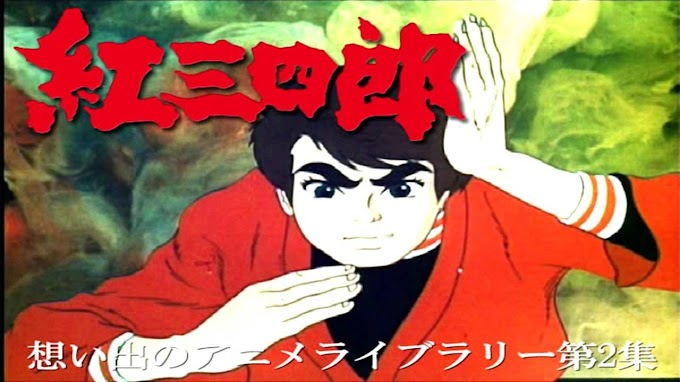 """ANIM&MÓRIA: """"O JUDOKA"""" - KURENAI SANCHIRO (1969)"""
