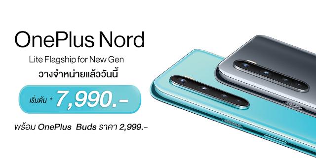 OnePlus Nord วางจำหน่ายแล้ววันนี้! Lite Flagship for New Gen เริ่มเพียง 7,990 บาท พร้อมโปรโมชันอีกมากมาย