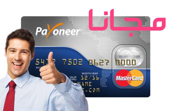 طريقة الحصول على بطاقة بايونير مجانا دون الحاجة ل25 دولار أو لحساب بنكي | بعد تحديثات الجديد 2020