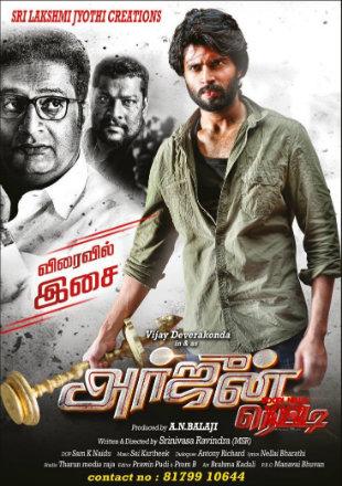 Dwaraka 2017 Hindi Dubbed Movie Download