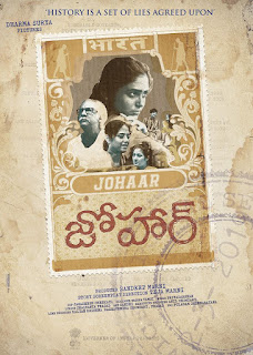 johaar, johaar movie, johaar movie cast, johaar 2020, filmy2day