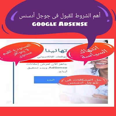 أهم الشروط للقبول فى جوجل ادسنس  Google Adsense 2020