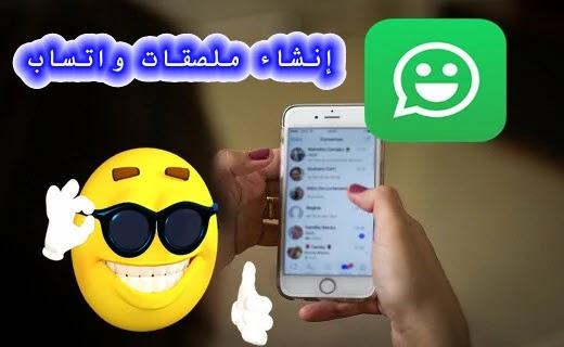 تحميل اقوى تطبيق لانشاء ملصقات واتساب WhatsApp Stickers خاص بك 2020