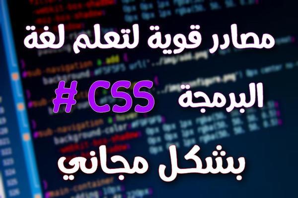 أقوى المصادر المجانية لتعلم لغة البرمجة  CSS