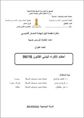 مذكرة ماستر: أحكام الإكراه البدني القانون 18-06 PDF