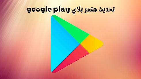 كيفية تحديث متجر بلاي google play إلى أحدث إصدار