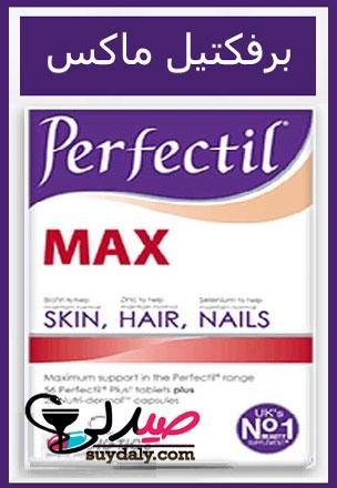دواء برفكتيل ماكس كبسولات PERFECTIL MAX