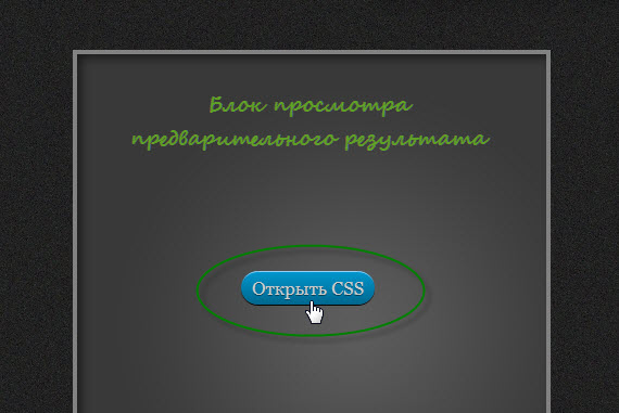 Онлайн-Генератор кнопок CSS3