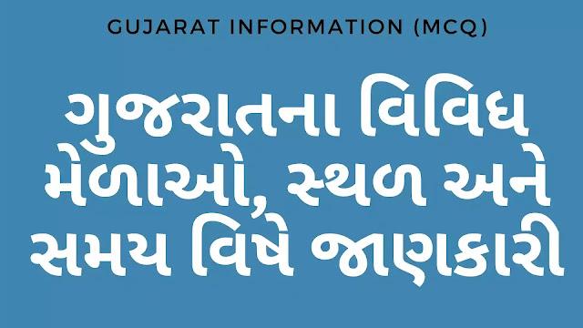 ગુજરાતના વિવિધ મેળાઓ, સ્થળ અને સમય વિષે જાણકારી