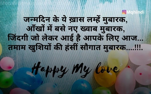 जन्मदिन के ये ख़ास लम्हें मुबारक, आँखों में बसे नए ख्वाब मुबारक, जिंदगी जो लेकर आई है आपके लिए आज… तमाम खुशियों की हंसीं सौगात मुबारक….!!!.