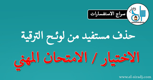 حذف اسم مستفيد من لوائح الترقية بعد وروده بها