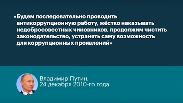 в своем выступлении В. Путин заявил, что борьба с коррупцией должна быть жесткой, наказания недобросовестных чиновников – суровыми