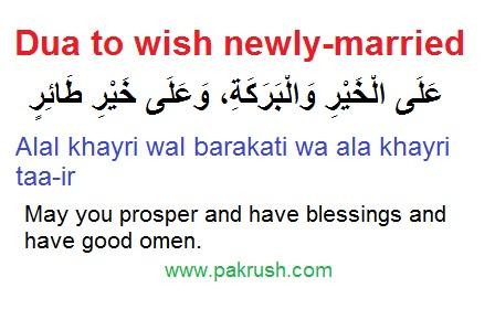 Dua to wish newly-married couple
