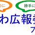 「いちかわ広報委員会(非公式)」プロジェクトの提案