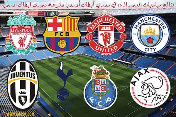 نتائج مباريات الدور الـ 16 في دوري أبطال أوروبا وقرعة دورى ابطال اوروبا على منصة تجربة