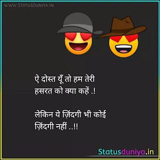 heart touching dosti status in hindi with images ऐ दोस्त यूँ तो हम तेरी हसरत को क्या कहें .!  लेकिन ये ज़िंदगी भी कोई ज़िंदगी नहीं ..!!