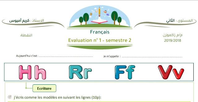 فروض المستوى الثاني فرض الفرنسية المرحلة الثالثة - الدورة الثانية