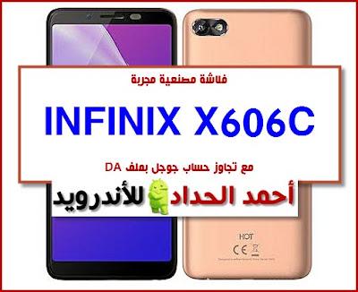 روم INFINIX X606C روم مصنعية-رسمية-وكالة Infinix Hot 6 FIRMWARE-STOCK-ROM تفليش INFINIX X606C FLASHING INFINIX X606C DA FILE OF INFINIX X606C ملف DA مجرب INFINIX X606C FRP BYPASS INFINIX X606C تجاوز حساب جوجل INFINIX X606C