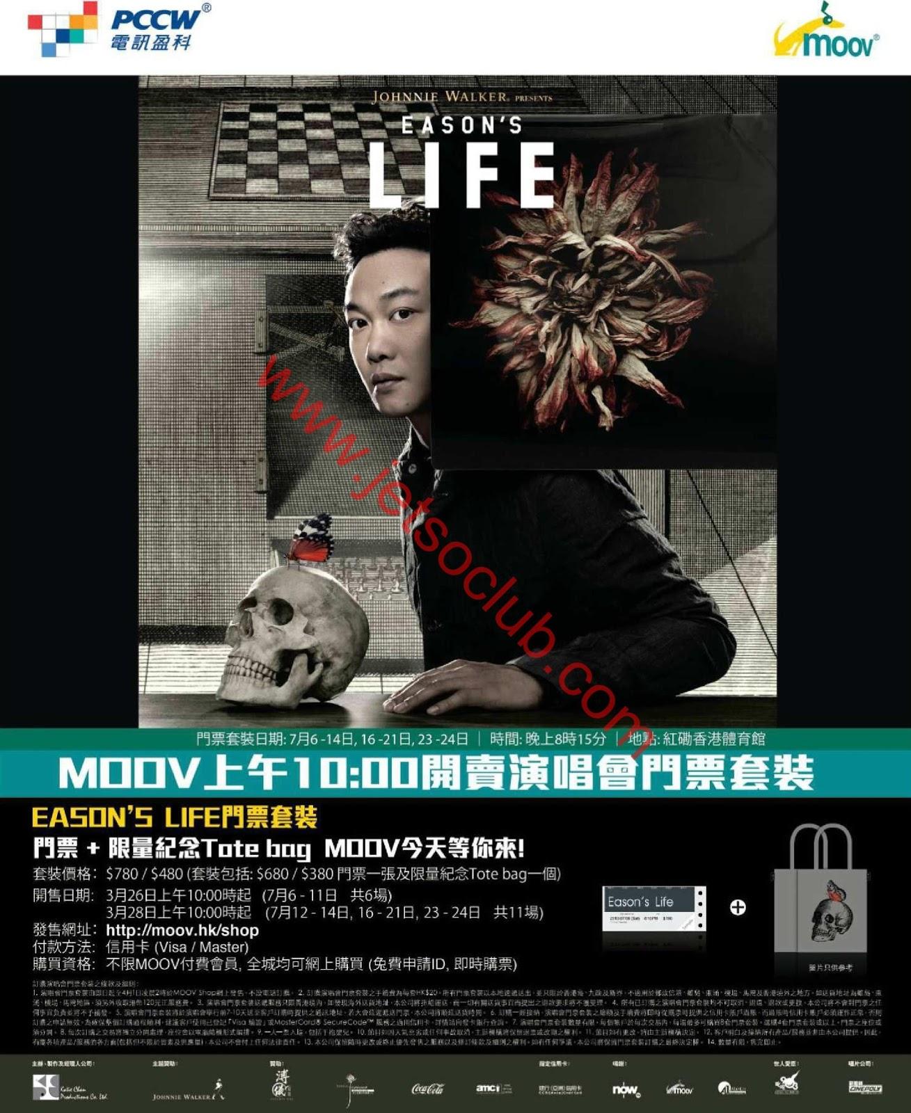 MOOV:陳奕迅香港演唱會2013門票套裝 公開發售(26/3起) ( Jetso Club 著數俱樂部 )