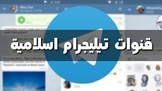قنوات تلجرام اسلامية