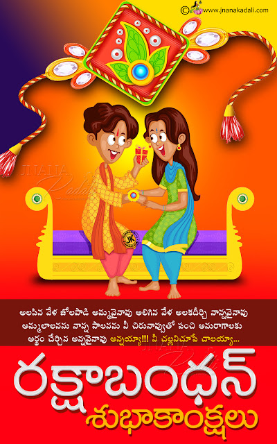 Telugu Rakshabandhan Wallpapers, happy rakshabandhan Messages in Telugu