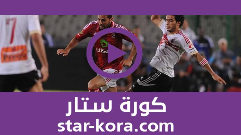 مشاهدة مباراة الأهلي وإنبي بث مباشر كورة ستار اون لاين لايف 09-08-2020 الدوري المصري