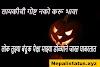 Best Fb marathi attitude status - Marathi Attitude Status Text