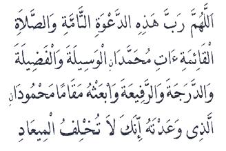 B e l o g k a y a n g a n: Bacaan doa selepas azan