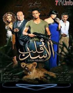 مشاهدة فيلم قلب الأسد كامل بجودة عالية
