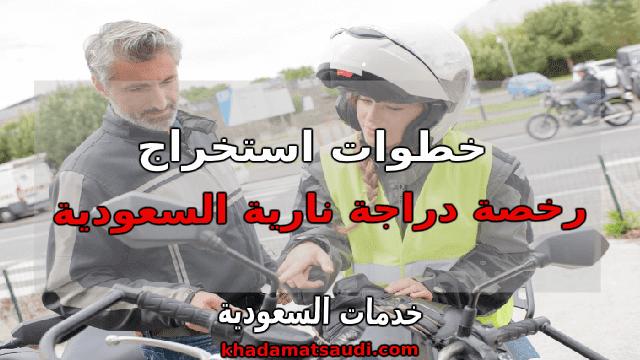 خطوات استخراج رخصة دراجة نارية السعودية