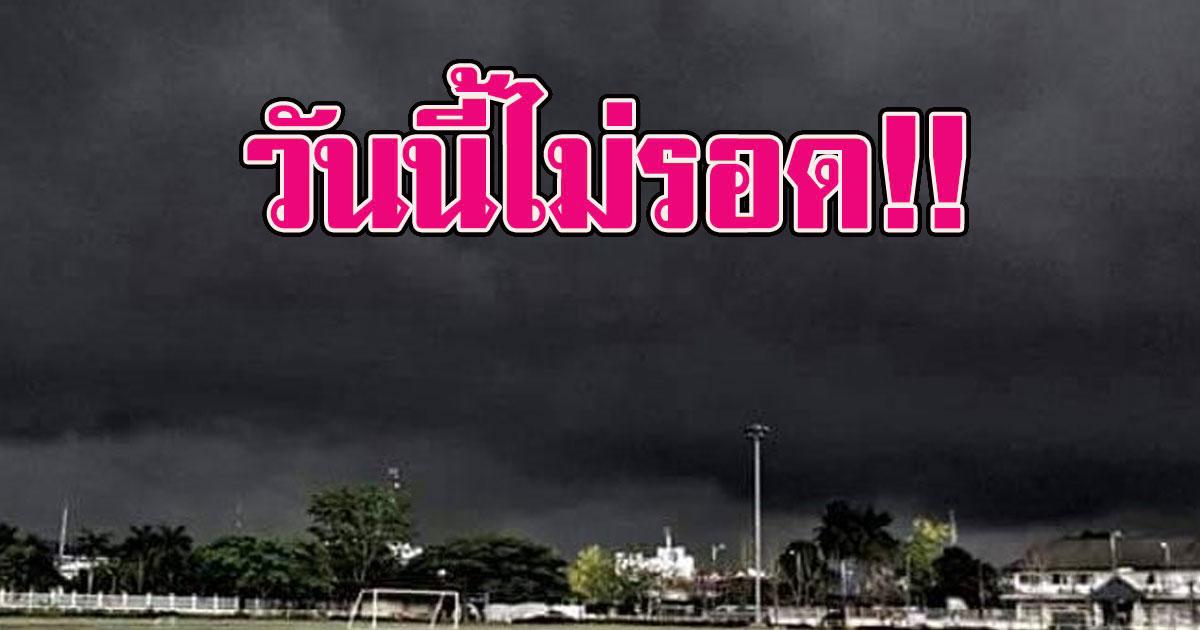 อุตุฯเตือน ฝนถล่มฟ้าคะนอง อุณหภูมิลดฮวบ ถึงวันที่ 25