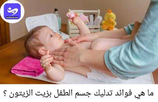 ما هي فوائد تدليك جسم الطفل بزيت الزيتون ؟