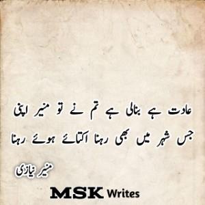 Poetry Of Munir Niazi In Urdu