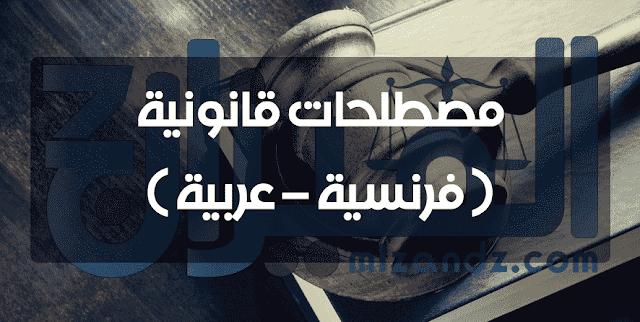 مقياس مصطلحات قانونية ( فرنسية – عربية ) من إعداد الأستاذ برقلاح PDF