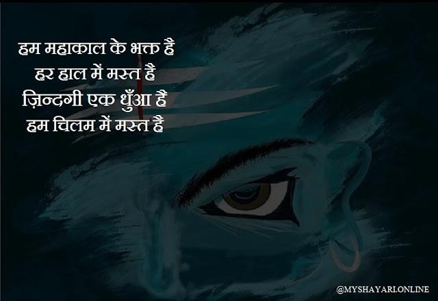mahakal hindi shayari