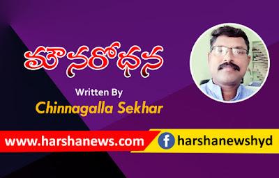 మౌనరోధన_harshanews.com